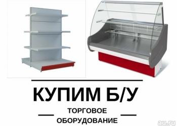 Выкуп Оборудования для магазинов