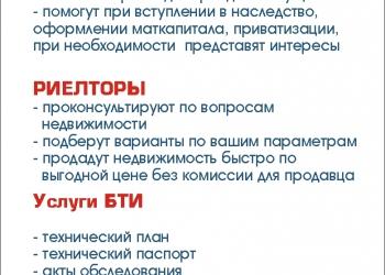 Юрист. Ленинский район.