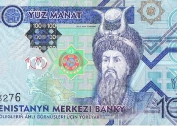 Обмен Туркменских Манат на рубли в Москве