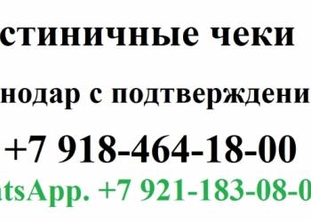 8-918-464-18-00 Гостиничные чеки Краснодар