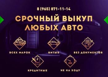 Срочный Выкуп Авто в Омске и области