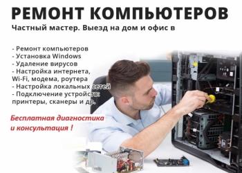Ремонт компьютеров на дому - Компьютерная помощь