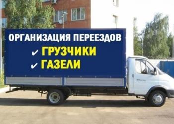 Заказ а/м Газель и грузчиков