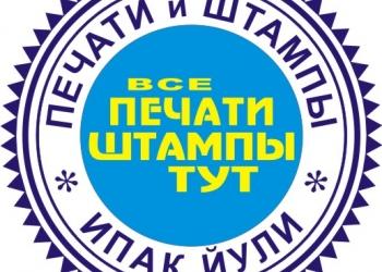 Печати и штампы в Ташкенте в Мирзо Улугбекском районе, метро Буюк Ипак Йули