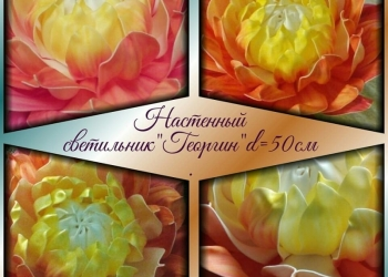 "Светильник-бра ""Георгин"""