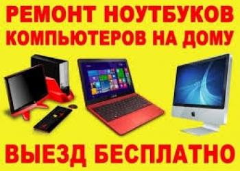 Ремонт и чистка Компьютеров