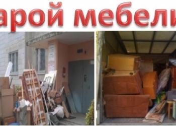 Вывоз мусора(старой мебели)