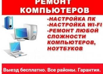 Ремонт компьютеров, ноутбуков, моноблоков.