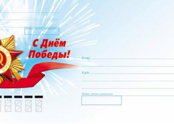 Куплю конверты почтовые с литерой А, D.