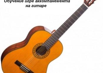 Обучение игре аккомпанемента на гитаре