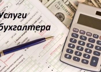 Бухгалтерское обслуживание. Учет и сдача отчетности
