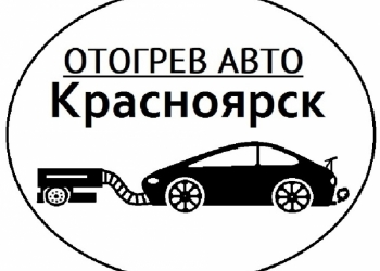Отогрев Авто Красноярск