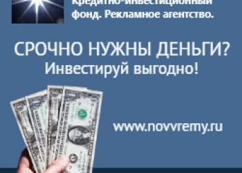 """КРЕДИТНО-ИНВЕСТИЦИОННЫЙ ФОНД """"НОВОЕ ВРЕМЯ"""""""