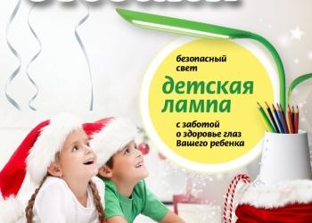 "Детская Настольная Лампа ""Стебелёк"""