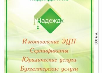 Электронная подпись ЭЦП