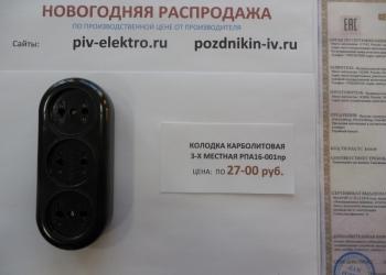 Колодка электрическая карболитовая 3х местная