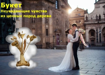 Свадебные букеты , цветы .