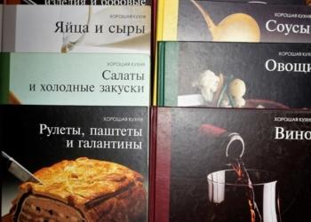 """Книга """"Хорошая кухня"""""""