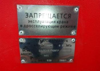 Шаровые краны Ду1000ру 80