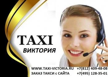 ВИКТОРИЯ ТАКСИ / Заказать такси в Москве
