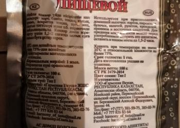 Мак пищевой Гармония вкуса Казахстан