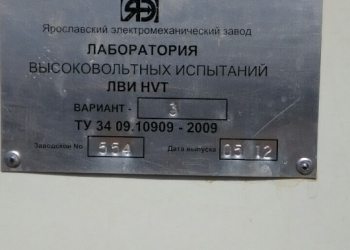 Продам лабораторию электротехнических испытаний