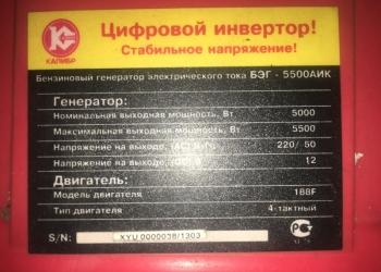 Генератор 5.5 кВ и 2,6 кВ